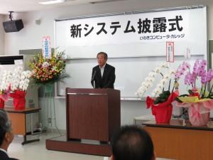 いわき市議会議長遊佐勝美様祝辞