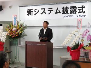 福島県高等学校長協会いわき支部長箱崎温夫様ご祝辞
