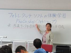 Photoshop体験授業