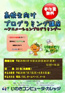 04_高校生向けプログラミング講座~アニメーションプログラミング~_チラシ兼ポスター