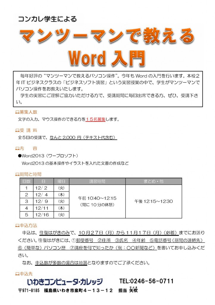 H26_gakusei_kouza