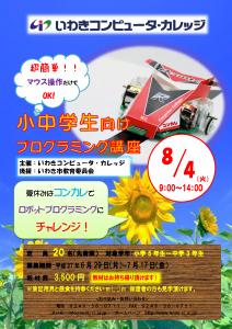 04_小中学生向けプログラミング講座_チラシ