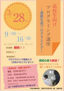 04_高校生向けプログラミング講座~迷路生成プログラミング~_チラシ兼ポスター