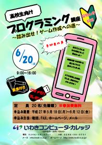 04_高校生向けプログラミング講座~踏み出せ!ゲーム作成への道~_チラシ兼ポスター