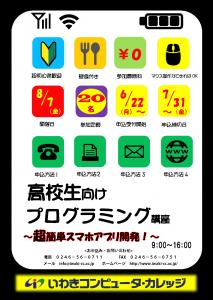 04_高校生向けプログラミング講座~超簡単スマホアプリ開発!~_チラシ兼ポスター