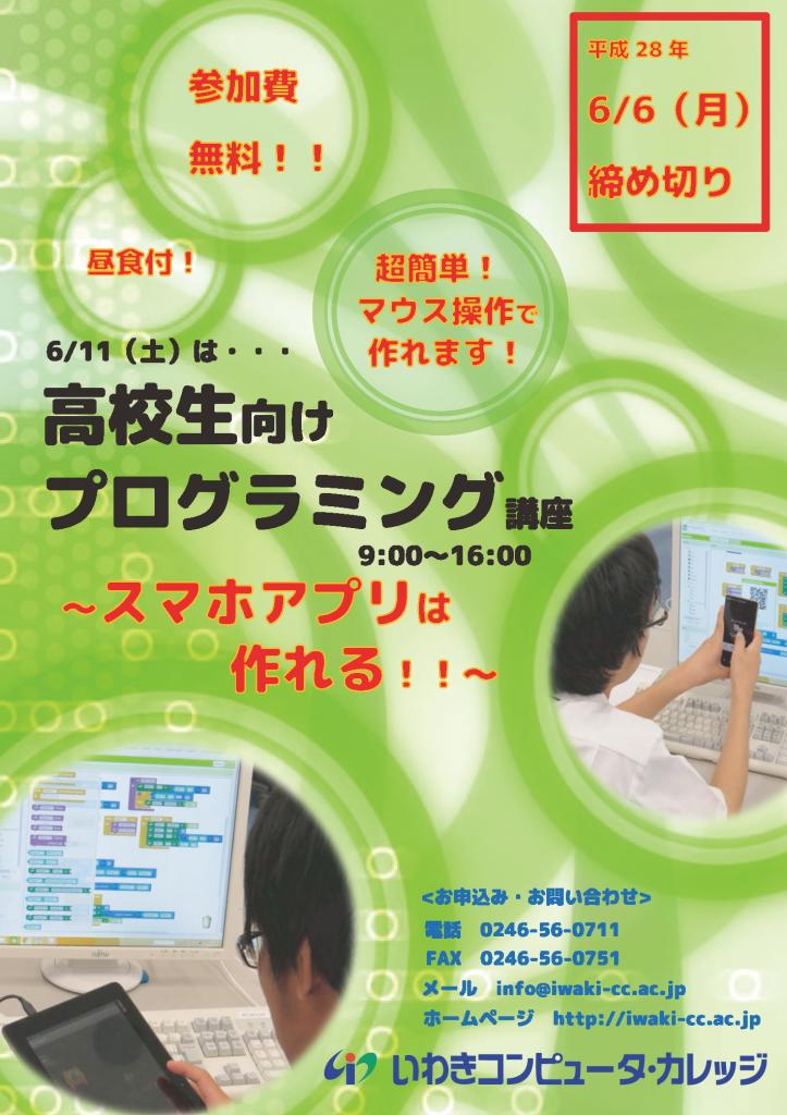 04_高校生向けプログラミング講座~スマホアプリは作れる!!~_チラシ兼ポスター(Web)
