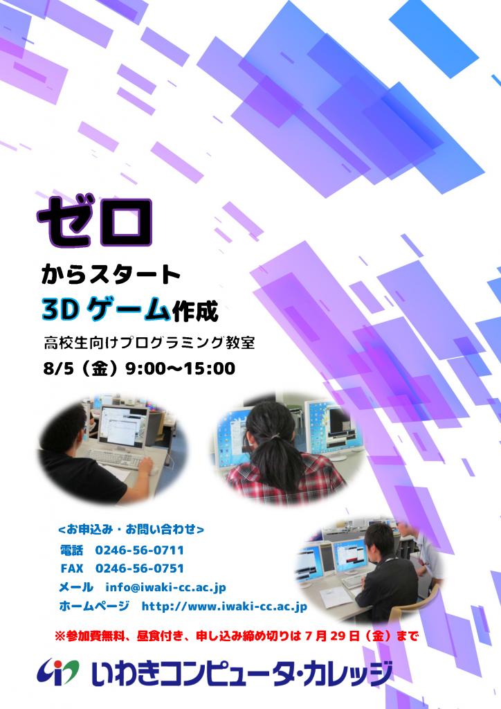 04_ゼロからスタート3Dゲーム作成(高校生向けプログラミング教室)_チラシ兼ポスター