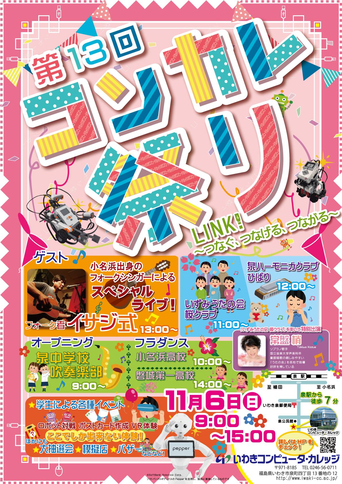 ポスター最終版_0921